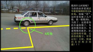 科目二侧方停车技巧全解
