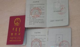 异地户口在北京考驾照流程详解