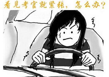 考驾照紧张化解|驾照v大全大全-驾照网表情鲁迅秘籍图片包图片