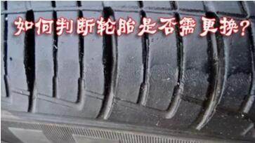 轮胎对于行车安全可是起着至关重要的作用,如何判断轮胎是否需要更换?