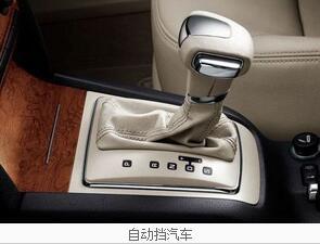 怎样启动与关闭自动挡汽车发动机?