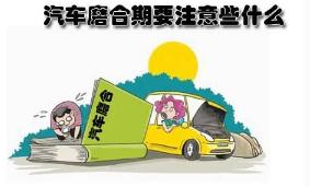 车主们别光顾着开新车呀,看看这篇文章告诉您新车磨合期都要注意什么
