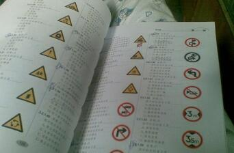 驾校科目一考试技巧