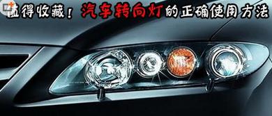 汽车转向灯的正确使用方法|用车知识(图1)