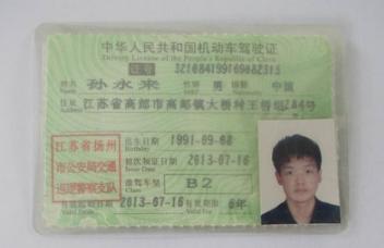 白底彩照_报考b2驾驶证需要什么条件|驾驶证业务 - 驾照网