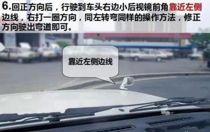 2016科目二s弯道通关技巧图解
