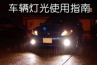 机动车夜间灯光使用_汽车灯光使用注意事项 驾驶常识 - 驾照网