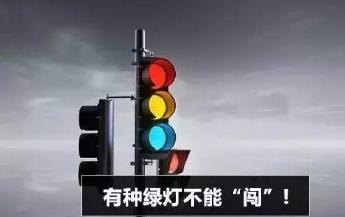 冲绿灯是什么意思 冲绿灯会怎么样