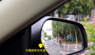 汽车后视镜调整技巧图解