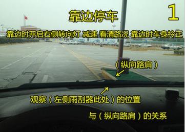 靠边停车技巧和注意事项