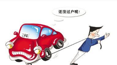 一般二手车过户需要多少钱 机动车业务 - 驾照网