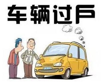车辆过户需要什么手续 车辆过户流程详解 机动