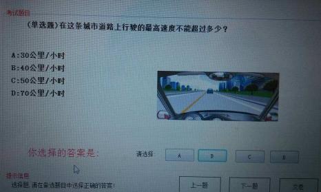 c1驾驶证科目一_科目一模拟考试技巧 驾照考试秘籍 - 驾照网