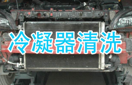 如何清洗汽車冷凝器 石家莊H14高效過濾器生產廠家