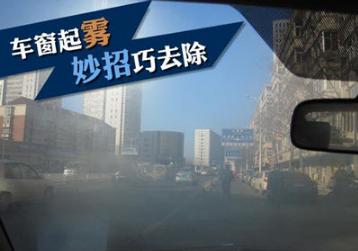 合肥商务租车合肥瑞丰租车公司:下雨天车窗起雾怎么办