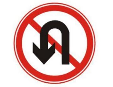 什么是禁令标志_禁令标志的作用是什么