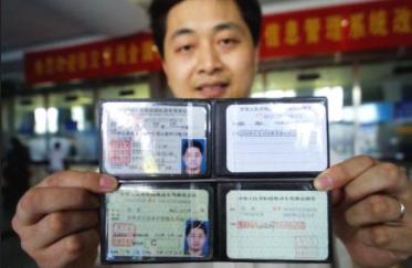 驾驶证和行驶证有哪些区别