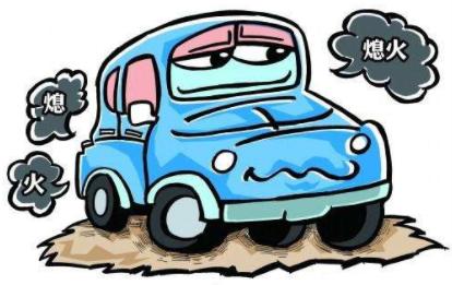 汽车发动机熄火的原因有哪些