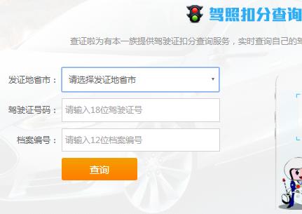 驾驶证扣分查询 - 个人驾驶证信息查询 - 数据精准