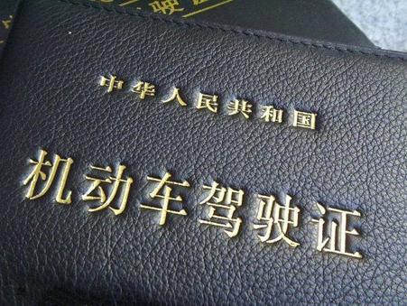 考驾照的最小年龄,多少岁可以考驾照