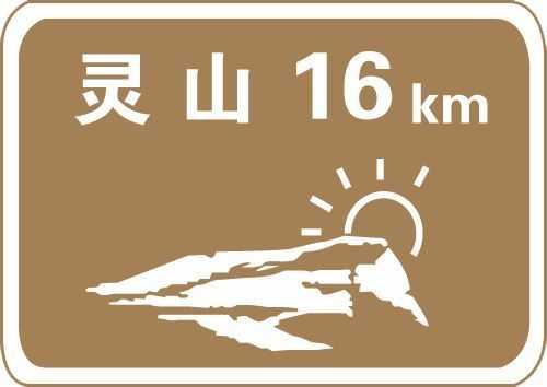 驾校车灯标志图解