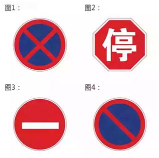 2020科目一基础理论知识考试题库—交通信号插图(13)