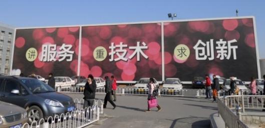 北京公交驾校