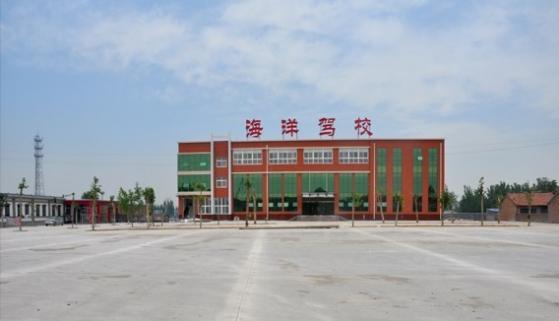 济南海洋驾校