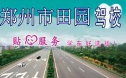 郑州田园驾校