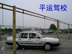 青岛平运驾校