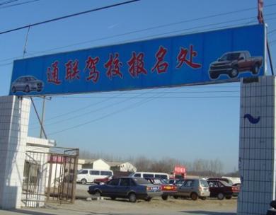 北京通联驾校