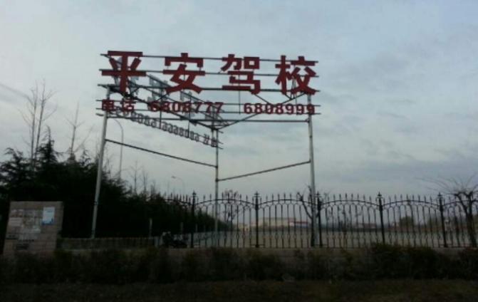 银川平安驾校