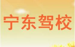 宁夏灵武宁东驾校