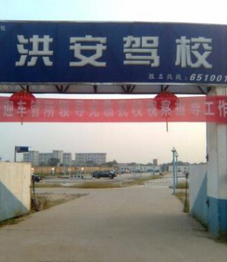 南昌洪安驾校