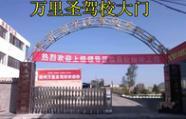 贵州万里圣驾校