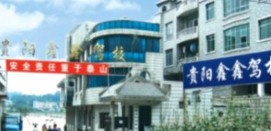 贵阳鑫鑫驾校