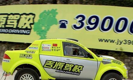 贵州吉源驾校