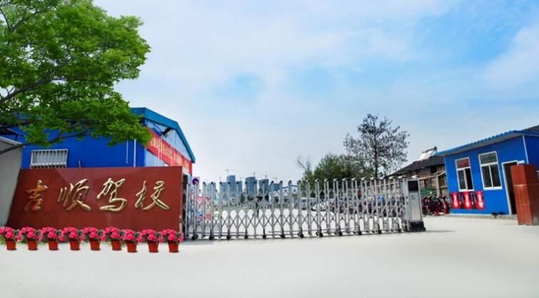 南京吉顺驾校