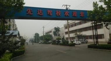 天津先达驾校