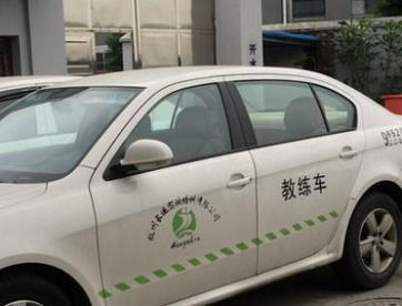 杭州长运驾校