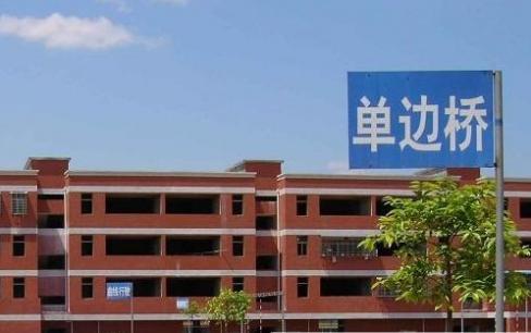 葫芦岛钢屯小学图片