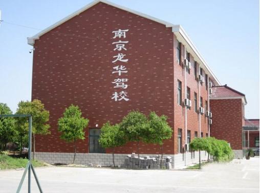 南京龙华驾校