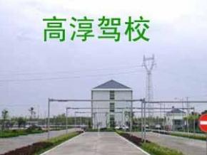 南京高淳驾校