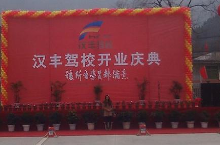 重庆汉丰驾校