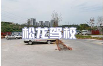 重庆松龙驾校