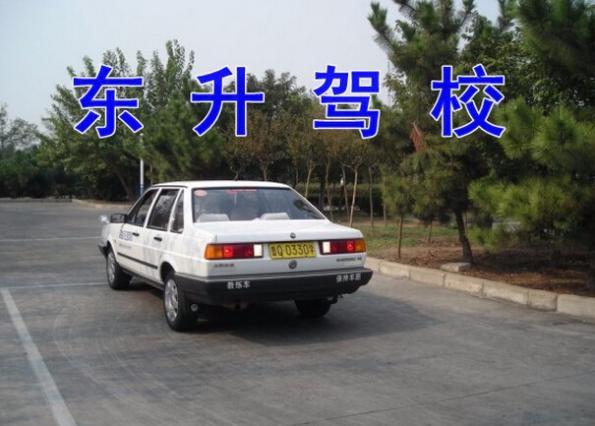 南昌东昇驾校