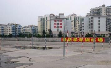 靖远县通达驾校