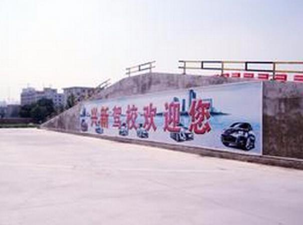 甘肃兴新驾校