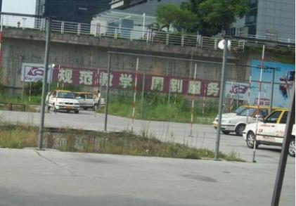 深圳粤讯驾校