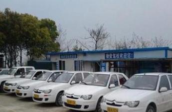 青海省物资驾校